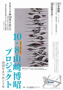 私の1960年代 樺美智子・山﨑博昭追悼講演1