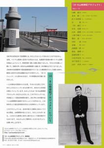 私の1960年代 樺美智子・山﨑博昭追悼講演2
