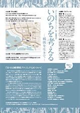 6月13日講演会フライヤー裏(小)