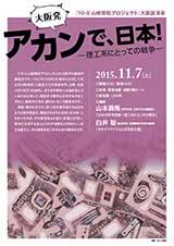 【大阪発】あかんで、日本!―理工系にとっての戦争―[チラシ表]