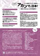 【大阪発】あかんで、日本!―理工系にとっての戦争―[チラシ裏]
