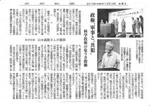 「京都新聞」2015年12月18日朝刊(共同通信) 0.8