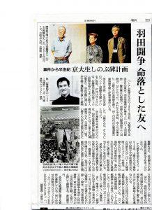 160603朝日新聞夕刊