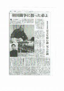 160605朝日新聞大阪版夕刊CCF20160606