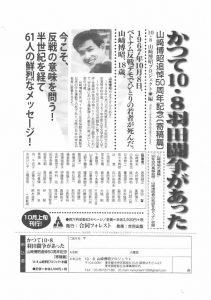 チラシ『かつて10・8羽田闘争があった――山﨑博昭追悼50周年記念[寄稿篇]』