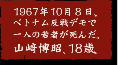 1967年10月8日、ベトナム反戦デモで一人の若者が死んだ。山﨑博昭、18歳。